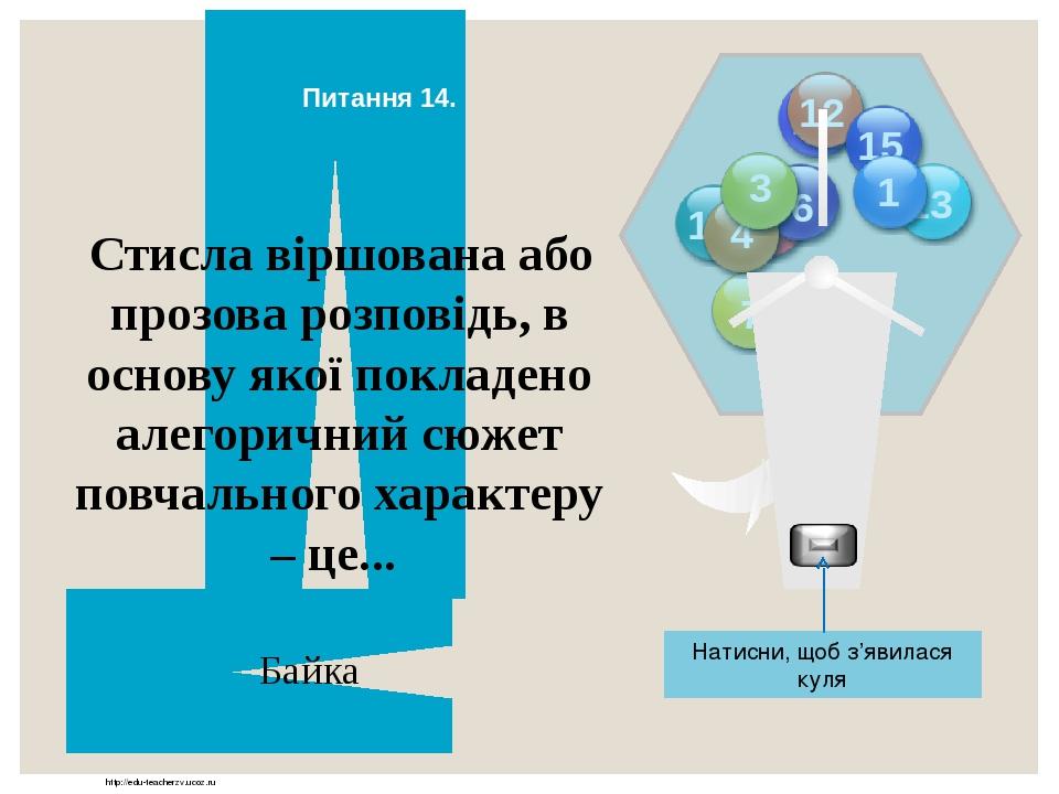 http://edu-teacherzv.ucoz.ru Чим роман відрізняється від повісті та оповідання? Обсягом, кількістю героїв та їх описом, кількістю та проміжком часу...