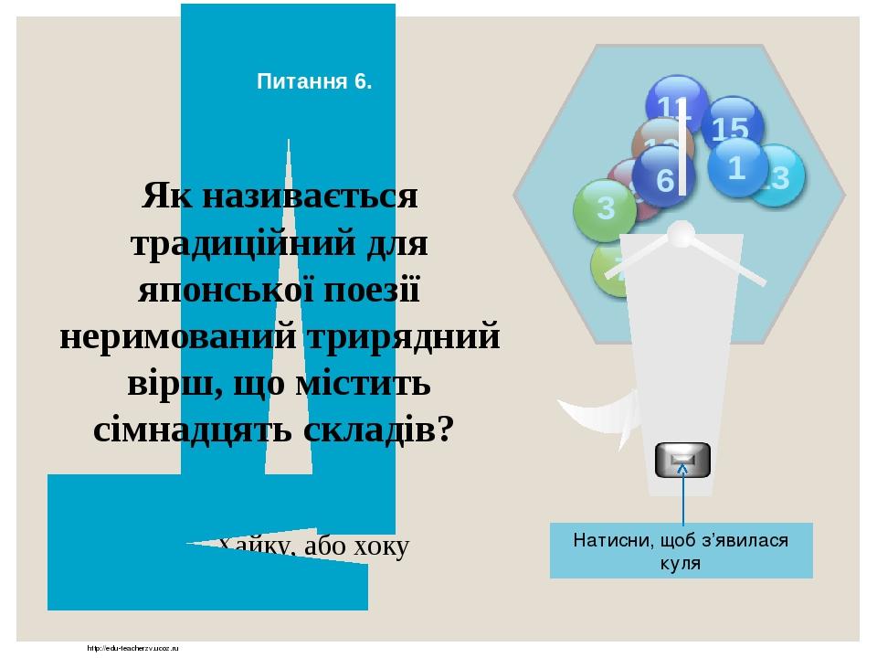 http://edu-teacherzv.ucoz.ru Прометей Герой міфу, який допоміг людям, та був за це жорстоко покараний? Відповідь Натисни, щоб з'явилася куля 13 11 ...
