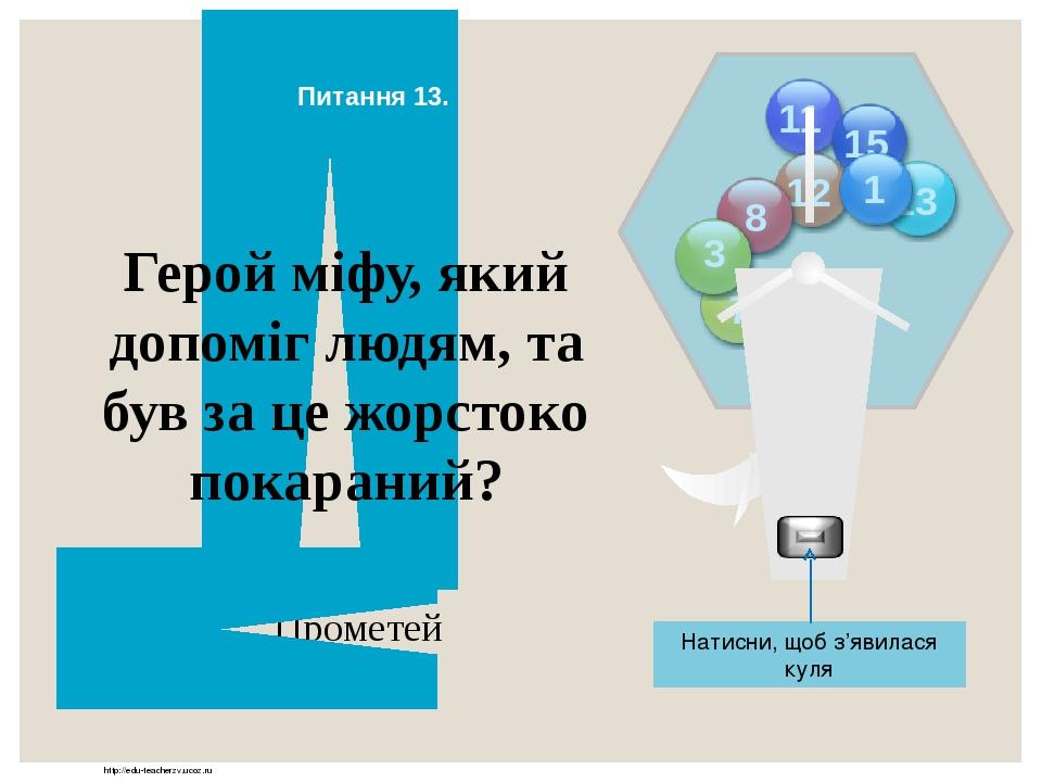 http://edu-teacherzv.ucoz.ru Егоїстичний, гордий та самозакоханий герой міфу, який був покараний богинею Афродітою? Нарцис Відповідь Натисни, щоб з...