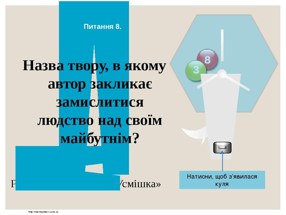 http://edu-teacherzv.ucoz.ru В якому творі напередодні свята відбуваються фантастичні події та пригоди? «Ніч перед Різдвом» Миколи Гоголя Відповідь...