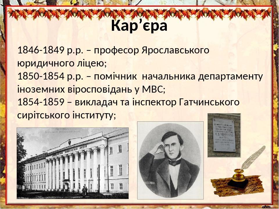 Кар'єра 1846-1849 р.р. – професор Ярославського юридичного ліцею; 1850-1854 р.р. – помічник начальника департаменту іноземних віросповідань у МВС; ...