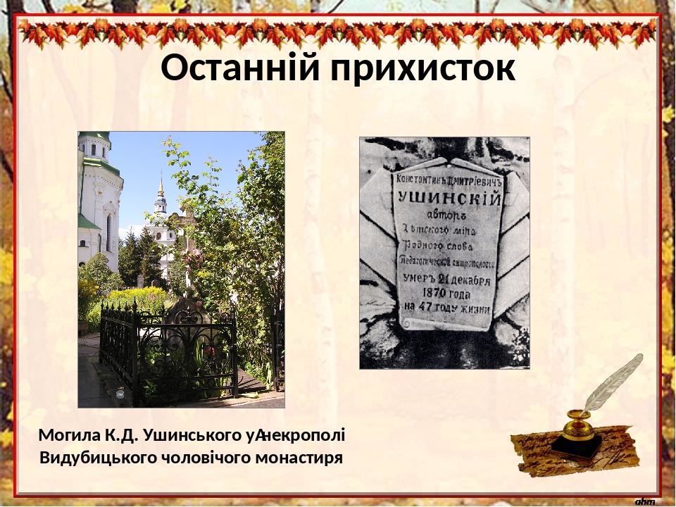 Останній прихисток Могила К.Д. Ушинського унекрополі Видубицького чоловічого монастиря