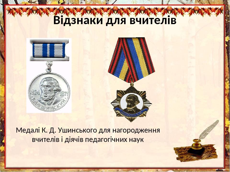 Відзнаки для вчителів Медалі К. Д. Ушинського для нагородження вчителів і діячів педагогічних наук