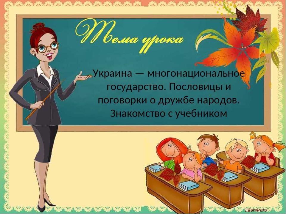 Украина — многонациональное государство. Пословицы и поговорки о дружбе народов. Знакомство с учебником