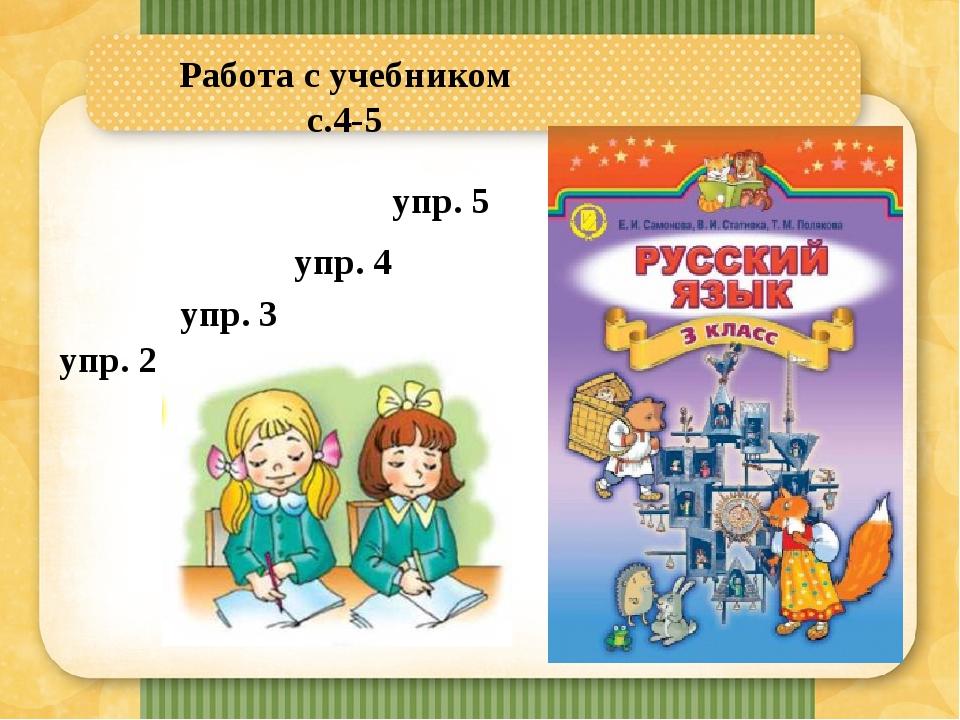 Работа с учебником с.4-5 упр. 2 упр. 3 упр. 4 упр. 5
