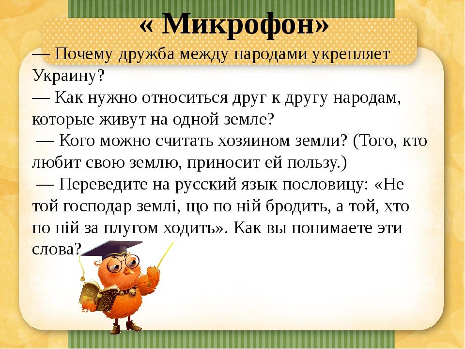 — Почему дружба между народами укрепляет Украину? — Как нужно относиться друг к другу народам, которые живут на одной земле? — Кого можно считать х...