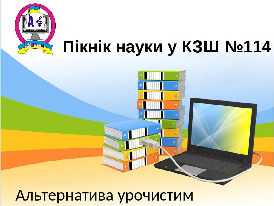 Логотип Альтернатива урочистим линійкам до Дня знань Пікнік науки у КЗШ №114