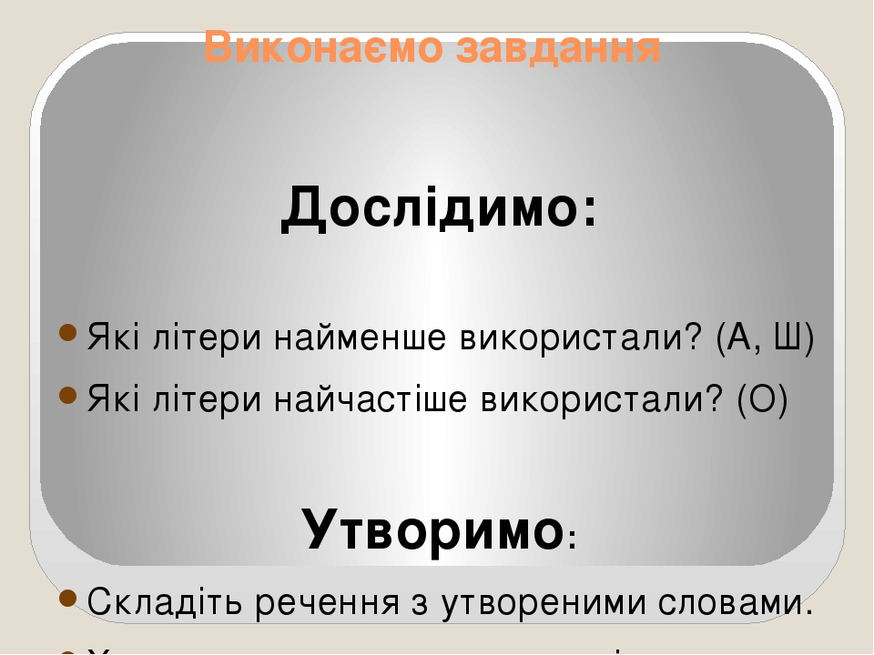 Виконаємо завдання Дослідимо: Які літери найменше використали? (А, Ш) Які літери найчастіше використали? (О) Утворимо: Складіть речення з утвореним...
