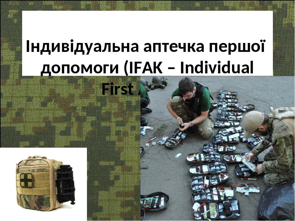 Індивідуальна аптечка першої допомоги (IFAK – Individual First Aid Kit)
