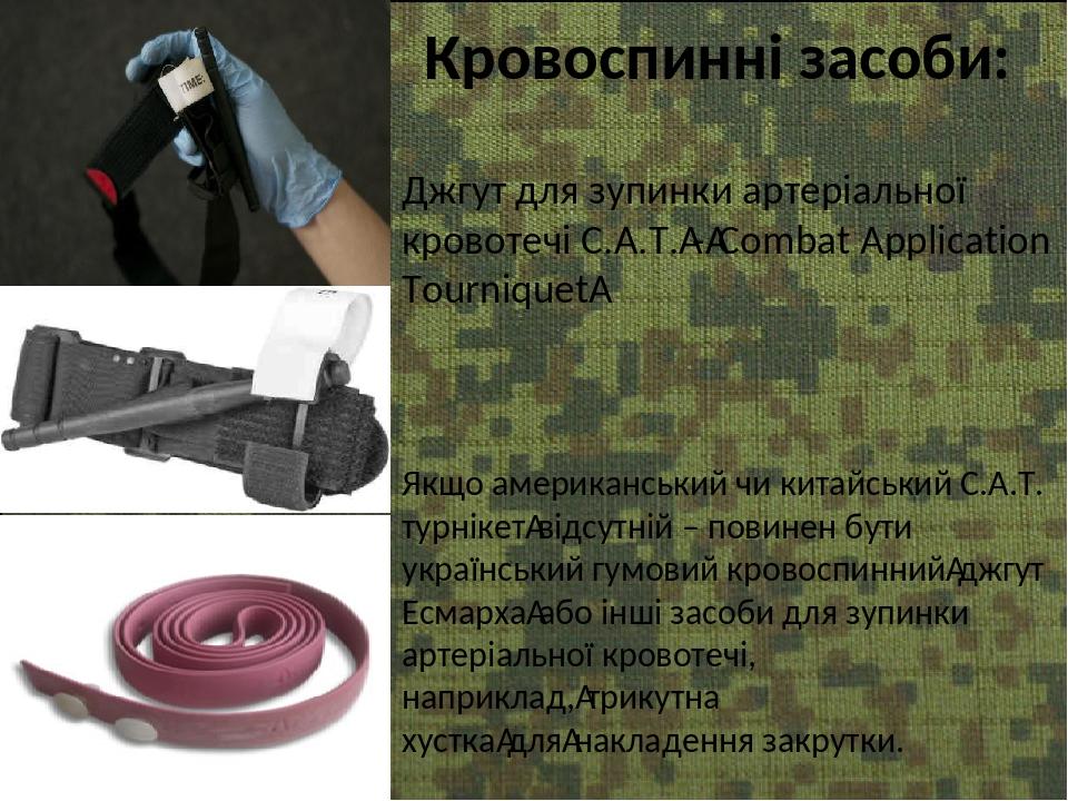 Кровоспинні засоби: Джгут для зупинки артеріальної кровотечі C.A.T.-Combat Application Tourniquet Якщо американський чи китайський C.A.T. турнік...