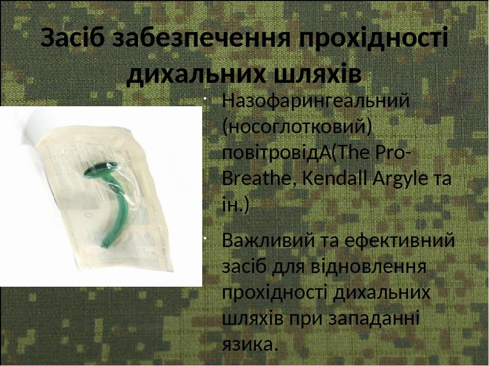 Засіб забезпечення прохідності дихальних шляхів Назофарингеальний (носоглотковий) повітровід (The Pro-Breathe, Kendall Argyle та ін.) Важливий та ...