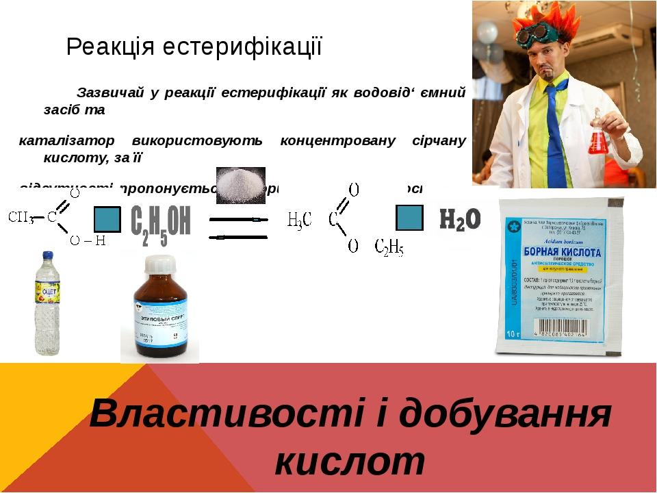 Реакція естерифікації Зазвичай у реакції естерифікації як водовід' ємний засіб та каталізатор використовують концентровану сірчану кислоту, за її в...