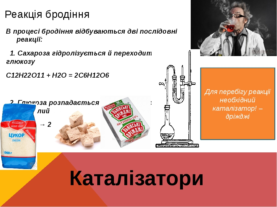 Реакція бродіння В процесі бродіння відбуваються дві послідовні реакції: 1. Сахароза гідролізується й переходить у глюкозу С12Н22О11 + Н2O = 2С6Н12...