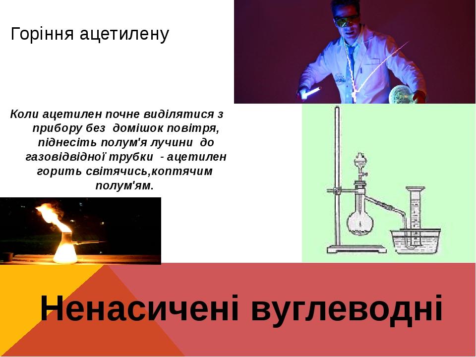 Горіння ацетилену Коли ацетилен почне виділятися з прибору без домішок повітря, піднесіть полум'я лучини до газовідвідної трубки - ацетилен горить ...