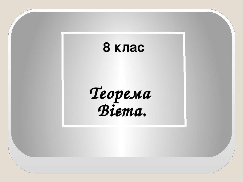 Теорема Вієта. 8 клас