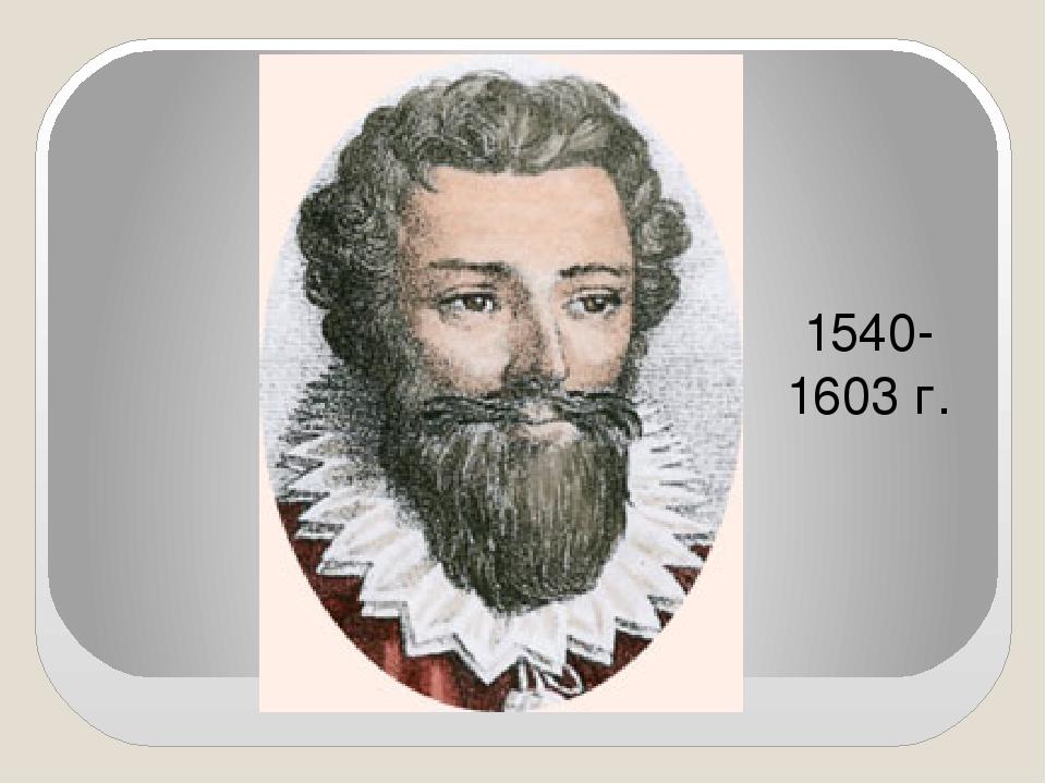 1540-1603 г.