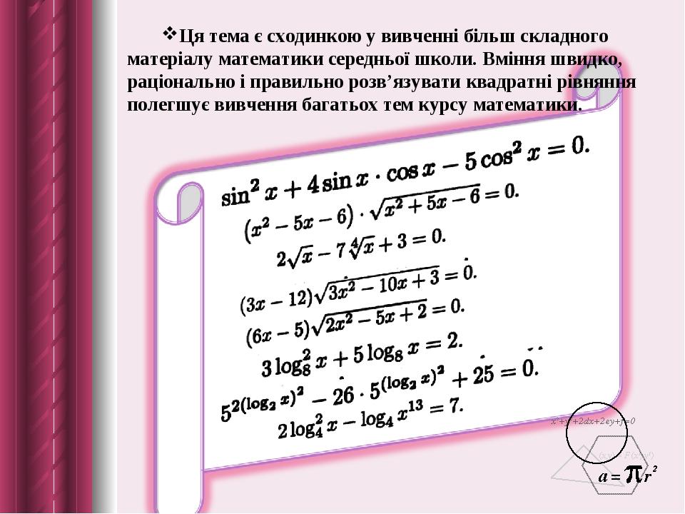 Ця тема є сходинкою у вивченні більш складного матеріалу математики середньої школи. Вміння швидко, раціонально і правильно розв'язувати квадратні ...