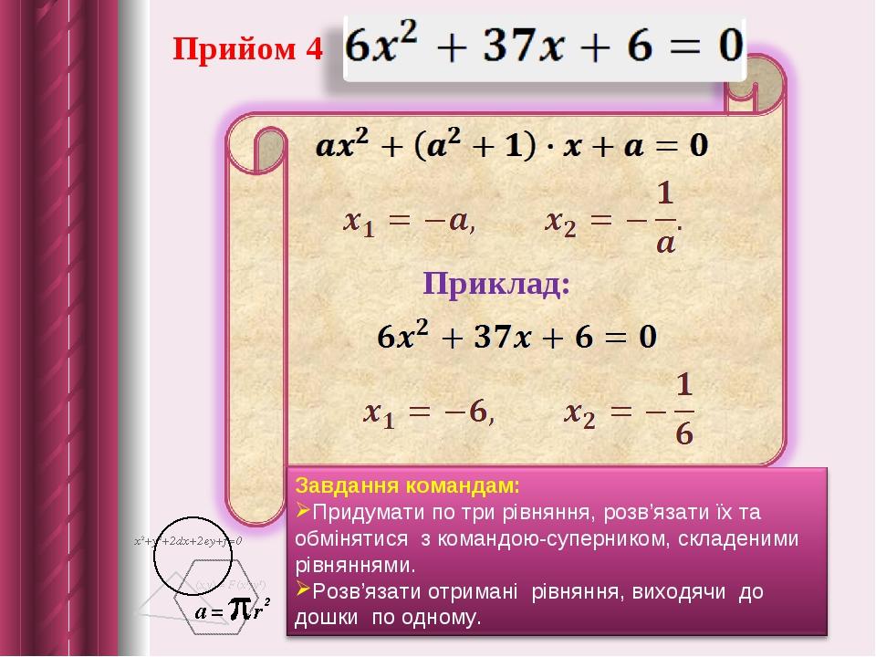 Прийом 4 Приклад: