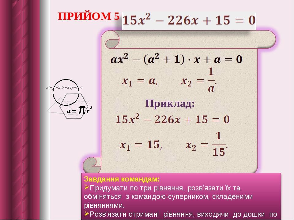 Приклад: ПРИЙОМ 5