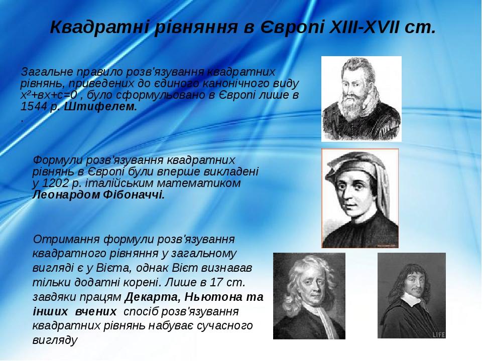 Квадратні рівняння в Європі XIII-XVII ст. Загальне правило розв'язування квадратних рівнянь, приведених до єдиного канонічного виду х²+вх+с=0 , бул...