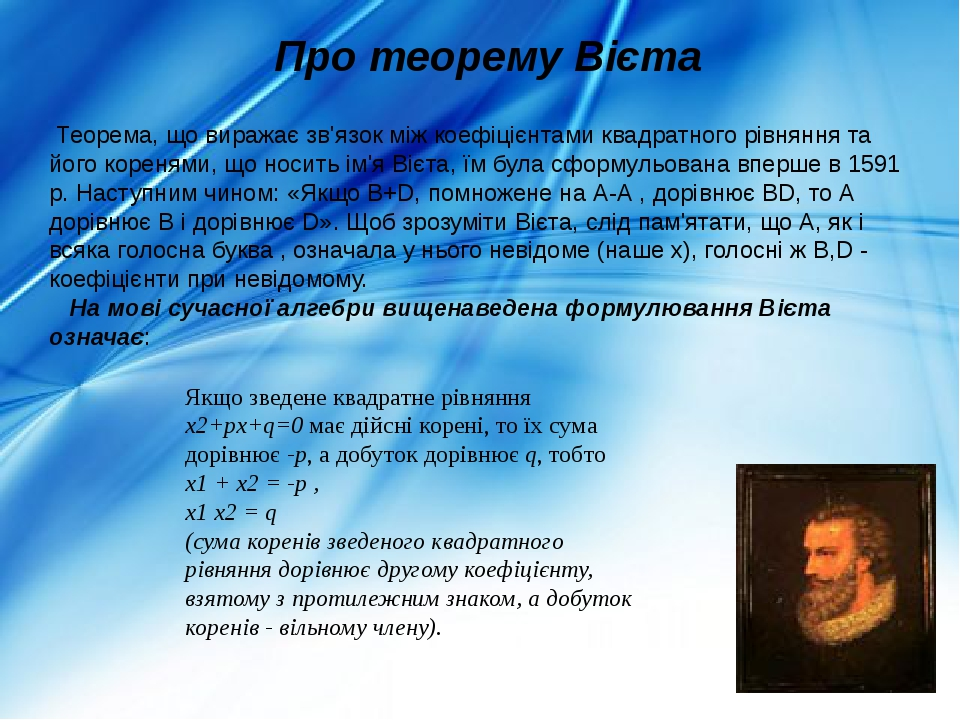 Про теорему Вієта Теорема, що виражає зв'язок між коефіцієнтами квадратного рівняння та його коренями, що носить ім'я Вієта, їм була сформульована ...