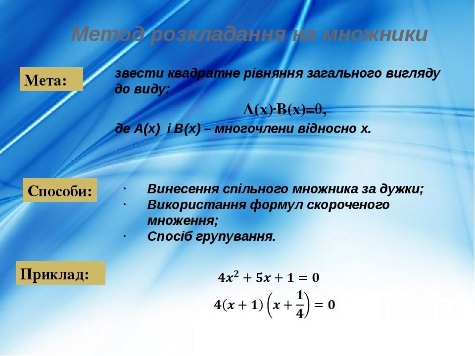 Метод розкладання на множники звести квадратне рівняння загального вигляду до виду: А(х)·В(х)=0, де А(х) і В(х) – многочлени відносно х. Мета: Вине...