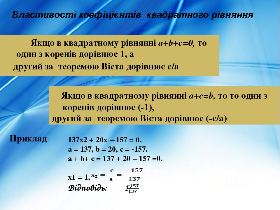 Якщо в квадратному рівнянні a+b+c=0, то один з коренів дорівнює 1, а другий за теоремою Вієта дорівнює с/а Якщо в квадратному рівнянні a+c=b, то то...
