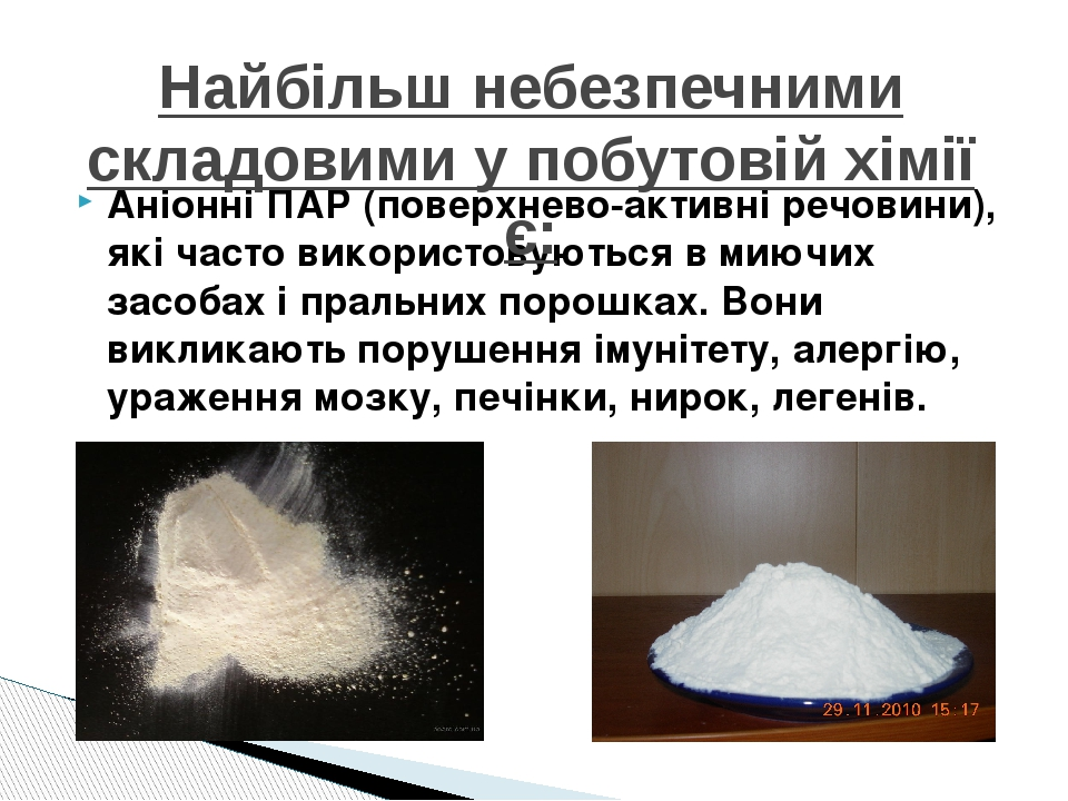 Аніонні ПАР (поверхнево-активні речовини), які часто використовуються в миючих засобах і пральних порошках. Вони викликають порушення імунітету, ал...