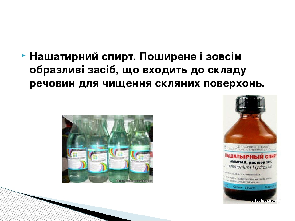 Нашатирний спирт. Поширене і зовсім образливі засіб, що входить до складу речовин для чищення скляних поверхонь.