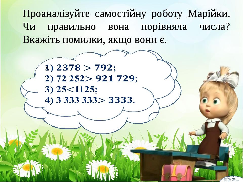 Проаналізуйте самостійну роботу Марійки. Чи правильно вона порівняла числа? Вкажіть помилки, якщо вони є.