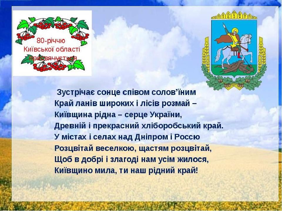 Вірші про Київ , ,