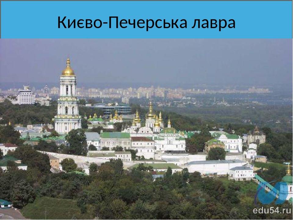 Києво-Печерська лавра  Найбільшаправославна святиняУкраїни, центр православ'я. Заснована у 1051 році. Києво-Печерську лавру занесено доСвітової...