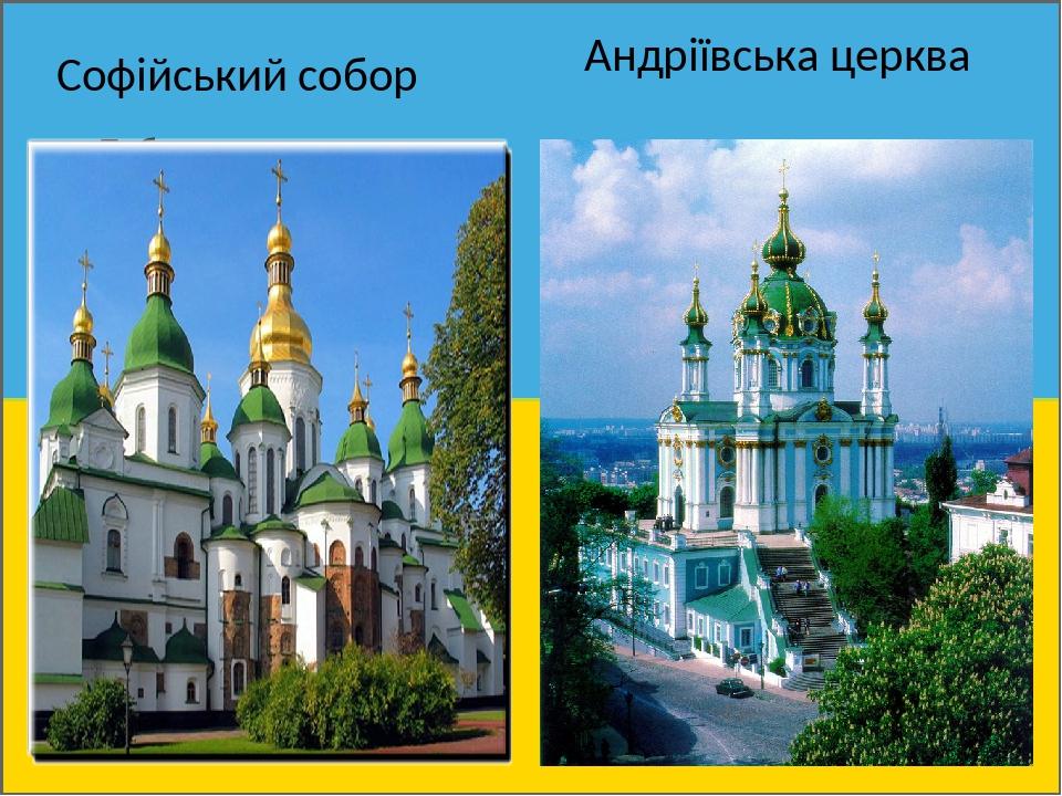Андріївська церква Побудовано на Андріївській горі в пам'ять відвідин Києва імператрицею Єлизаветою на місці Хрестовоздвиженської церкви, вважаєть...