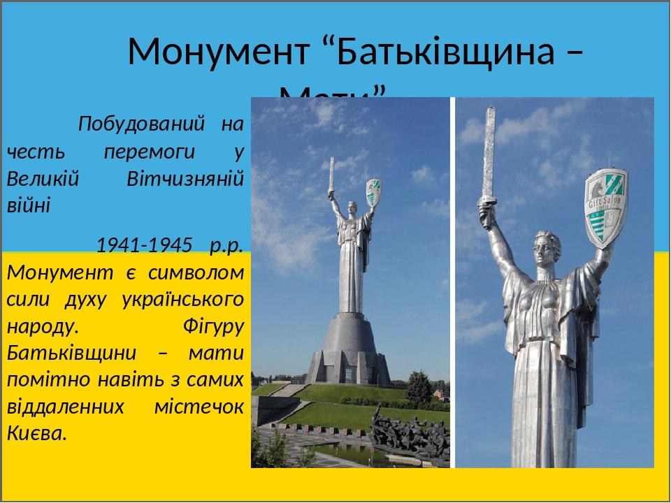 """Монумент """"Батьківщина – Мати"""" Побудований на честь перемоги у Великій Вітчизняній війні 1941-1945 р.р. Монумент є символом сили духу українського н..."""