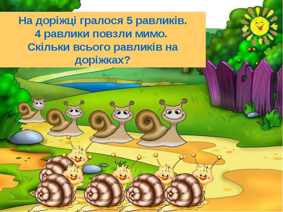 На доріжці гралося 5 равликів. 4 равлики повзли мимо. Скільки всього равликів на доріжках?