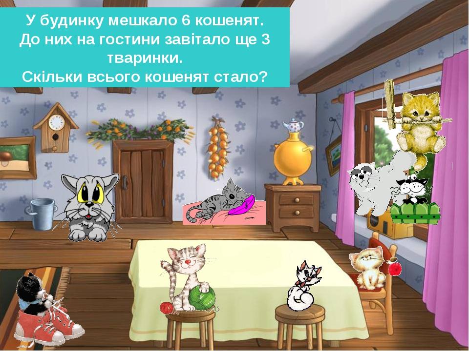 У будинку мешкало 6 кошенят. До них на гостини завітало ще 3 тваринки. Скільки всього кошенят стало?