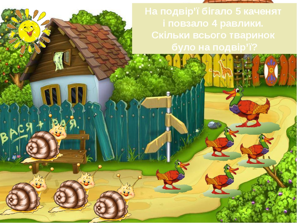На подвір'ї бігало 5 каченят і повзало 4 равлики. Скільки всього тваринок було на подвір'ї?