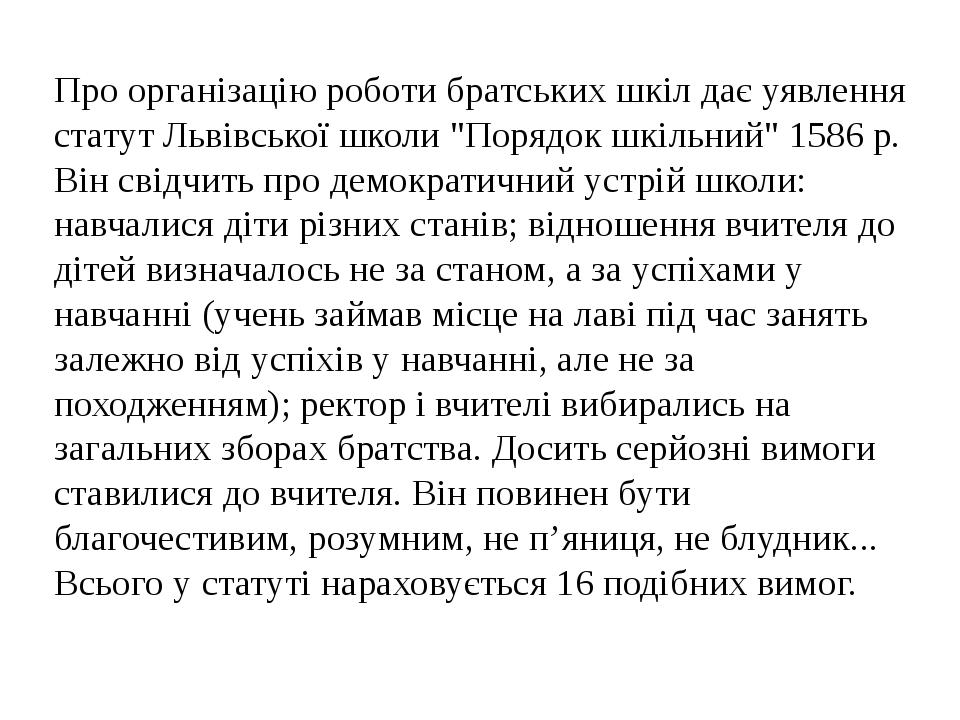 """Про організацію роботи братських шкіл дає уявлення статут Львівської школи """"Порядок шкільний"""" 1586 р. Він свідчить про демократичний устрій школи: ..."""