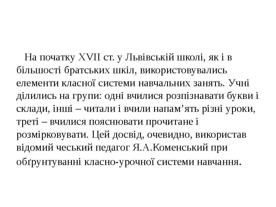 На початку XVII ст. у Львівській школі, як і в більшості братських шкіл, використовувались елементи класної системи навчальних занять. Учні ділилис...