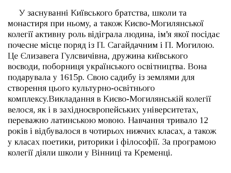 У заснуванні Київського братства, школи та монастиря при ньому, а також Києво-Могилянської колегії активну роль відіграла людина, ім'я якої посідає...