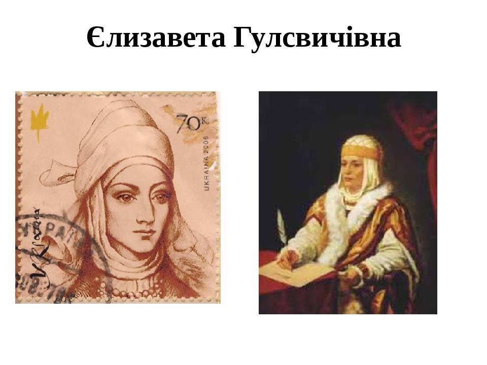 Єлизавета Гулсвичівна