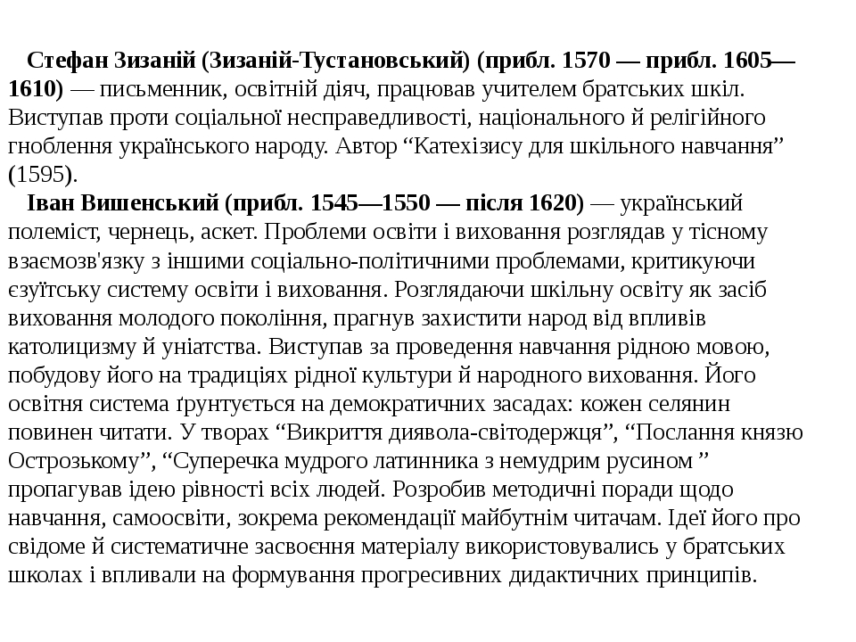 СтефанЗизаній (Зизаній-Тустановський) (прибл. 1570 — прибл. 1605—1610)— письменник, освітній діяч, працював учителем братських шкіл. Виступав ...