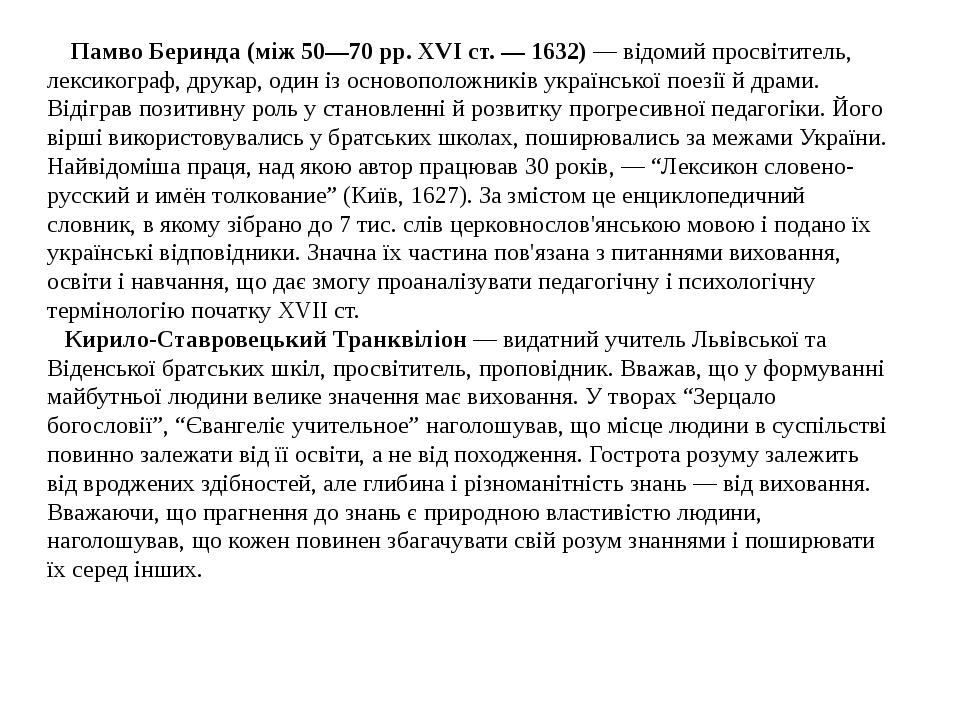 Памво Беринда (між 50—70 pp. XVI ст.— 1632)— відомий просвітитель, лексикограф, друкар, один із основоположників української поезії й драми. ...