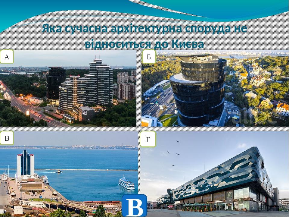 Яка сучасна архітектурна споруда не відноситься до Києва А Б В Г В
