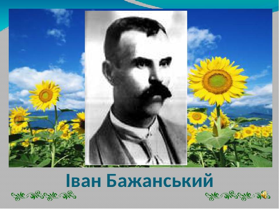Іван Бажанський