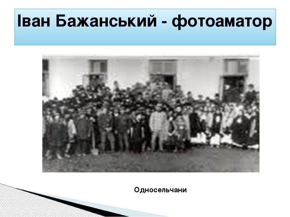 Іван Бажанський - фотоаматор Односельчани