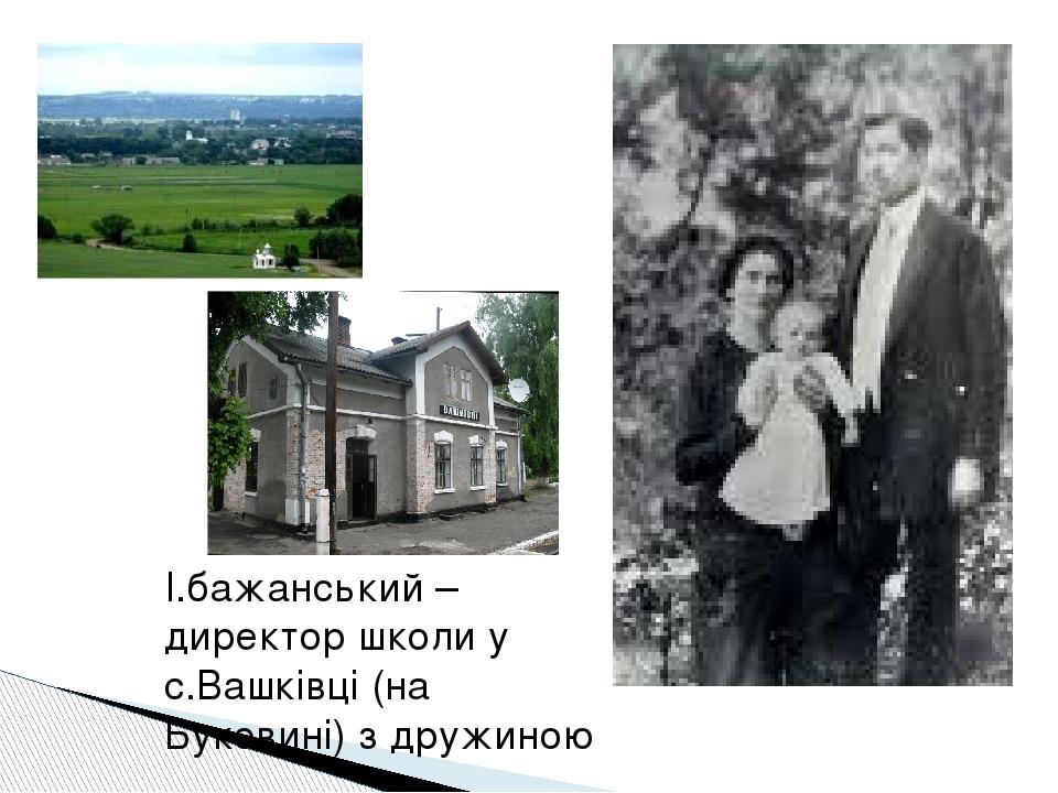 І.бажанський –директор школи у с.Вашківці (на Буковині) з дружиною