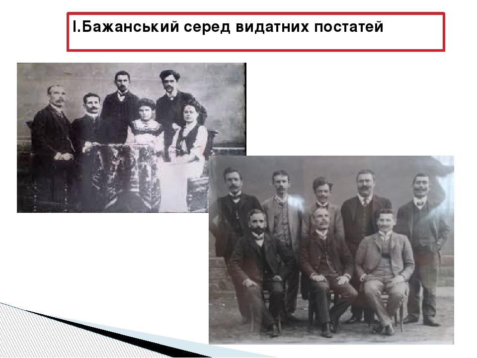 І.Бажанський серед видатних постатей