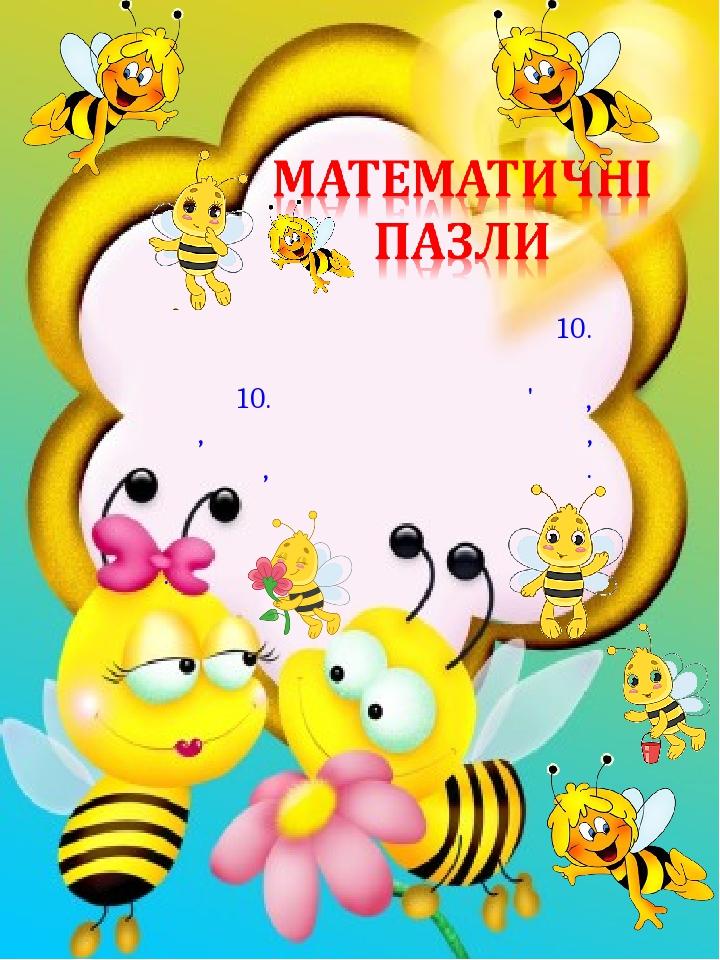 Мета: поглиблювати вивчення числового ряду до 10. Вправляти навички рахунку в межах 10. Розвивати пам'ять, увагу, логічне мислення, мовлення, творч...
