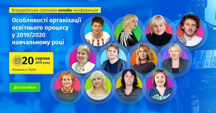 Всеукраїнська серпнева онлайн-конференція